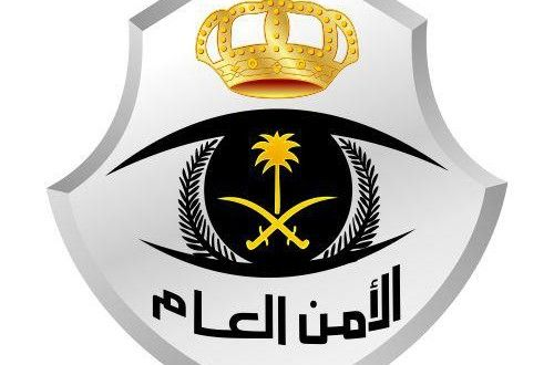 رابط التسجيل في الامن العام السعودي 1435 عبر موقع وزارة الداخلية