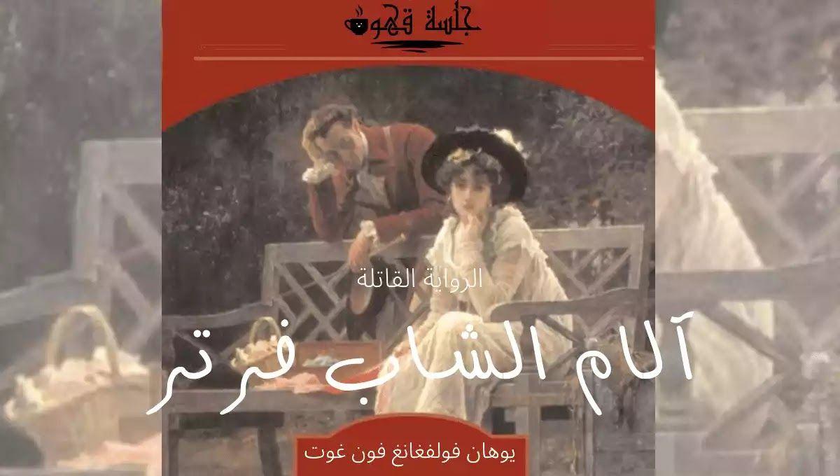 آلام الشاب فرتر الرواية القاتلة Movie Posters Movies Poster