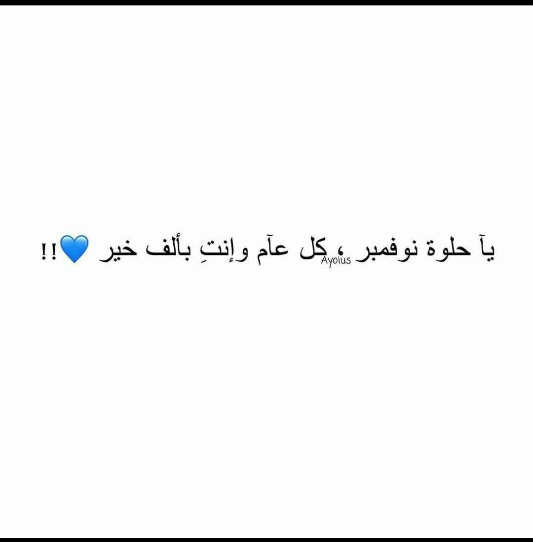 Happy Birthday To All Those Whose Birthday In November كل سنة وكل مواليد نوفمبر بخير Arabic Love Quotes Quotations Love Quotes