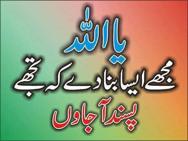 islamic,urdu hadees,urdu artical,: islamic Dua | islam in