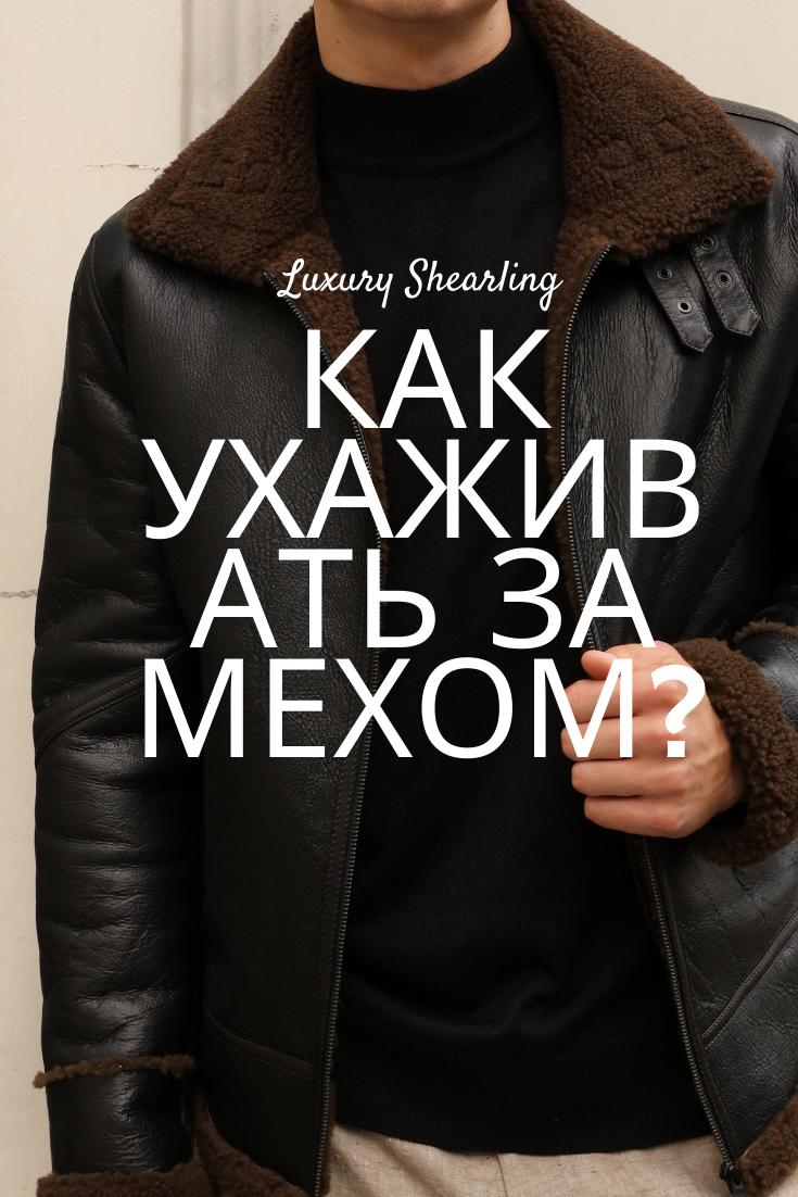 Как ухаживать за мехом альпаки стразы пришивные купить дешево интернет магазин