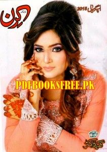 Digest 2014 khwateen pdf november
