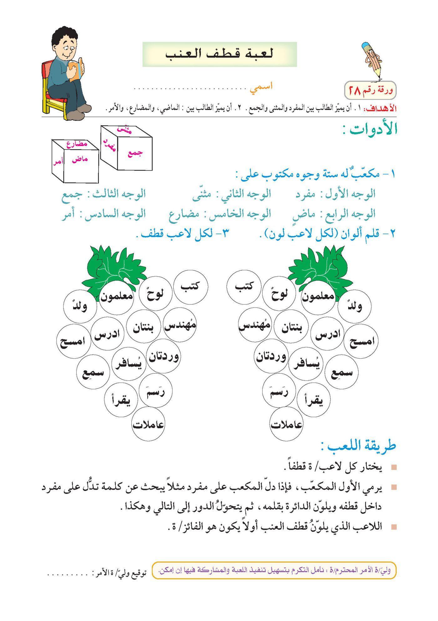 أوراق عمل لمادة اللغة العربية Kids Learning Arabic Worksheets Learning