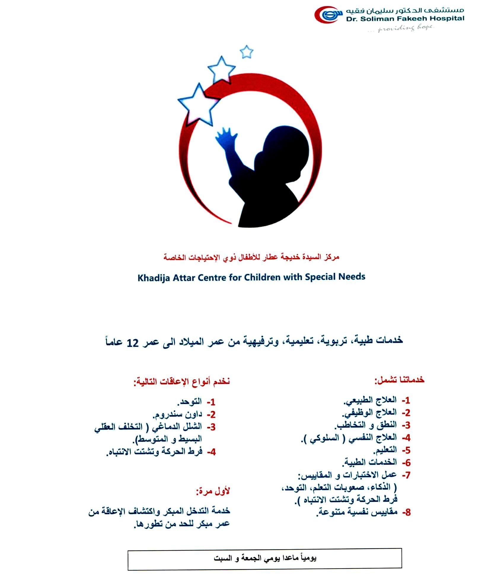 مركز السيدة خديجه عطار Khadijah Attar Center Hospital Special Needs