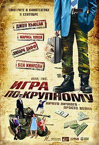 Igra Po Krupnomu War Inc Full Movies Online Free Movies Full Movies