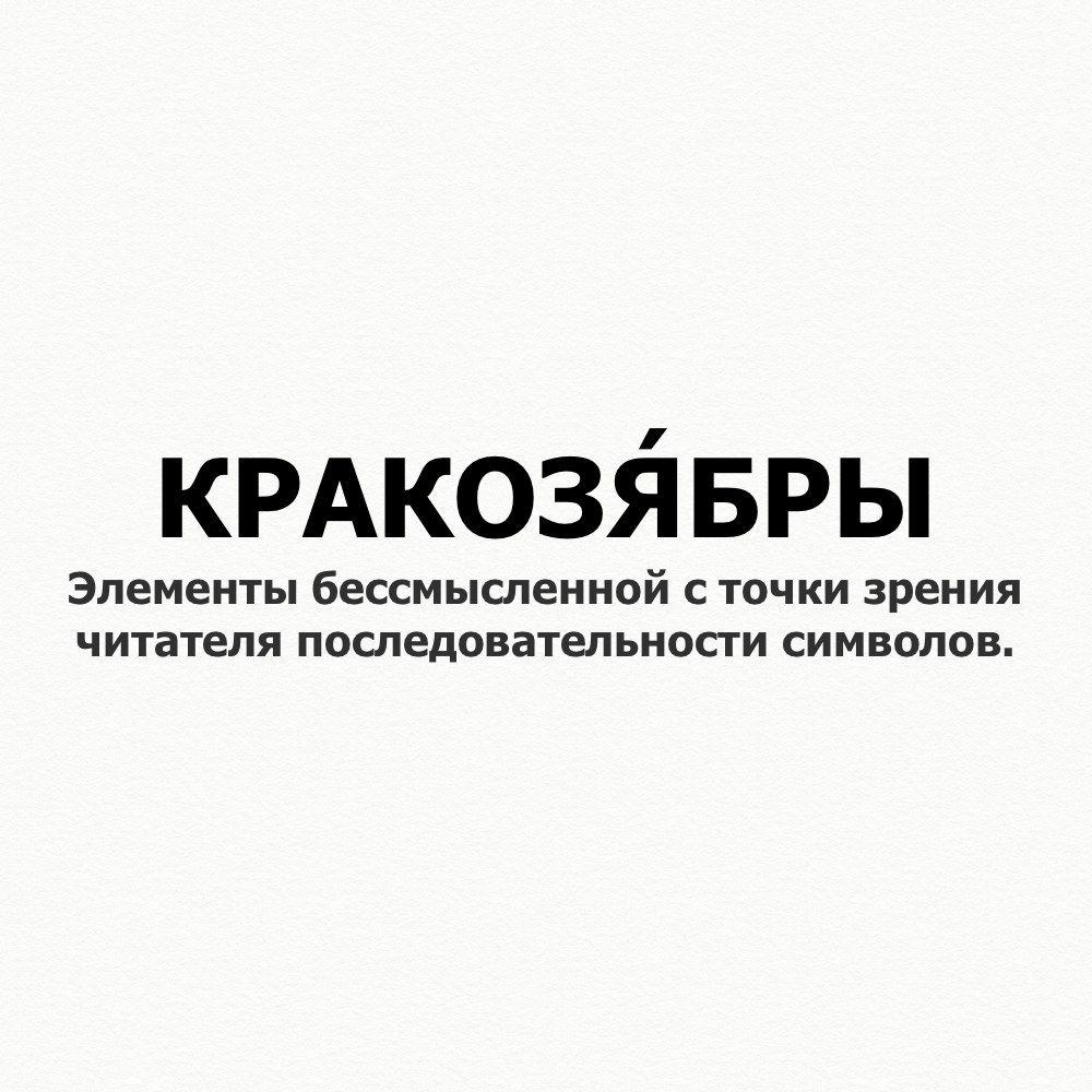 Крокозябры (Russian Edition)