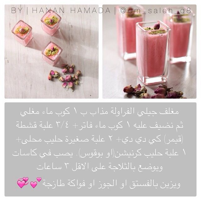 وصفات Recipes Food Arabic Sweets