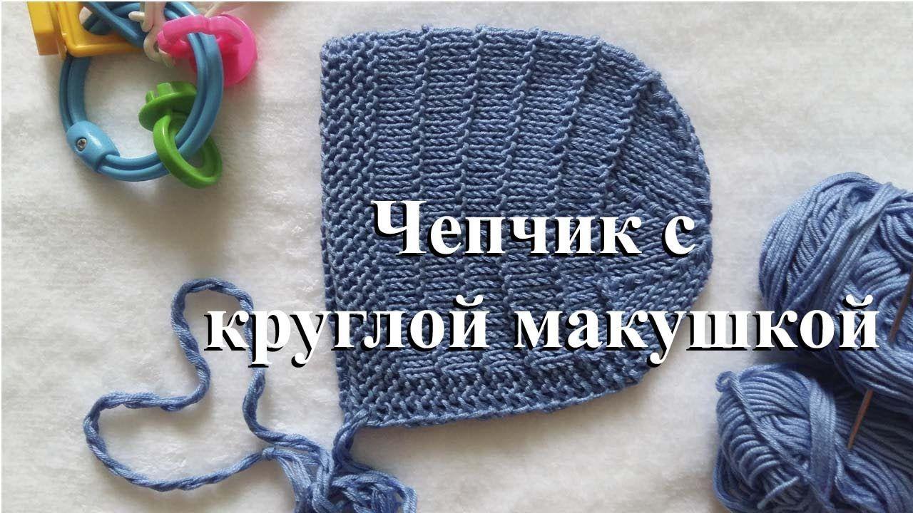 чепчик спицами с круглой макушкой мастер класс вязание вязание