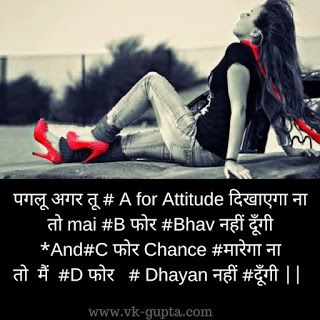 Girls Attitude Quotes In Hindi For Whatsapp Quotation Attitude