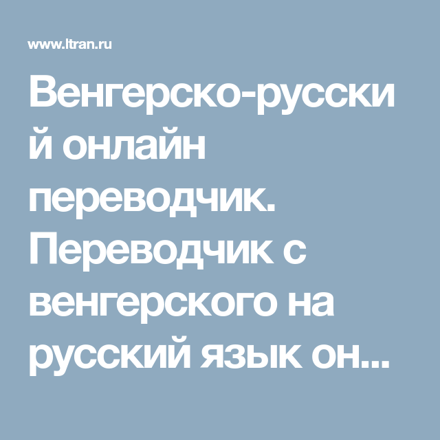 Vengersko Russkij Onlajn Perevodchik Perevodchik S Vengerskogo Na Russkij Yazyk Onlajn Besplatno Ltran Ru