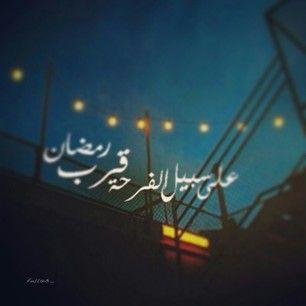 صور على سبيل الفرحة قرب رمضان Neon Signs Cool Pictures Pictures
