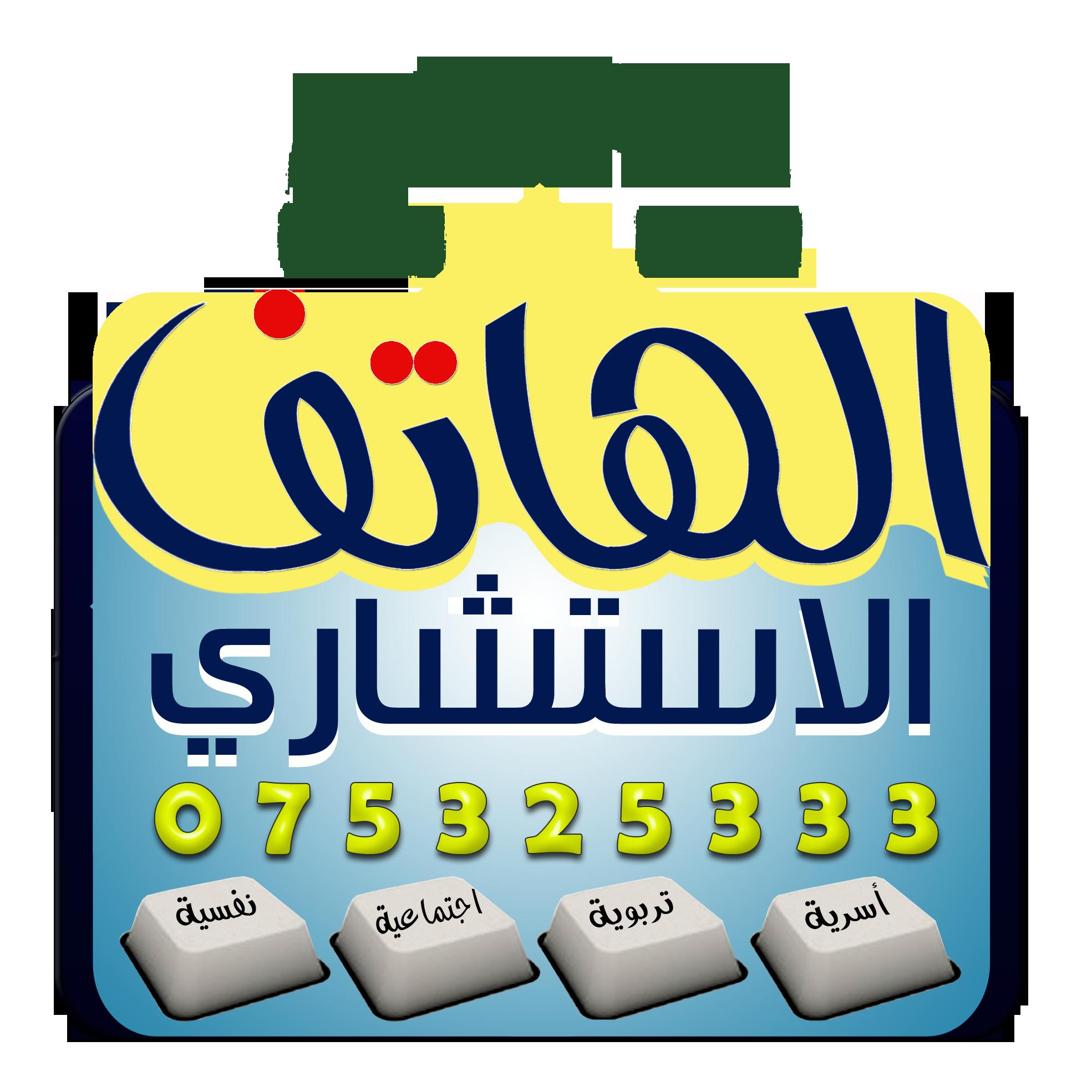 برنامج الهاتف الاستشاري لجنة التنمية بشرورة استشارات أسرية اجتماعية تربوية