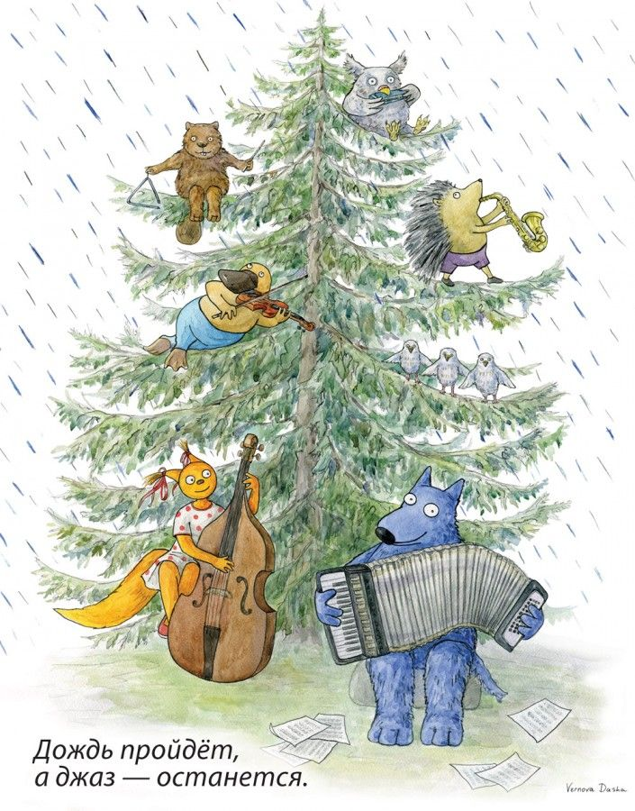 Дождь пройдет, а джаз останется | Искусство, Картинки, Джаз