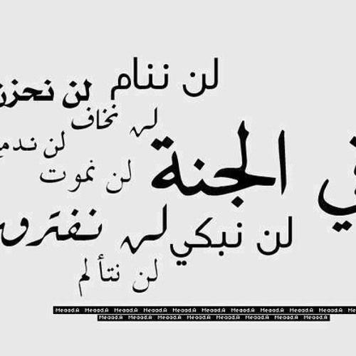 حدثوني عن الجنة True Words Words Arabic Quotes