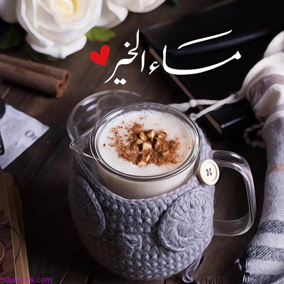 صور مساء 2017 رسائل مساء الخير اجمل صور عن المساء الورد مسائيه Good Evening Greetings Good Morning Images Flowers Good Morning Arabic