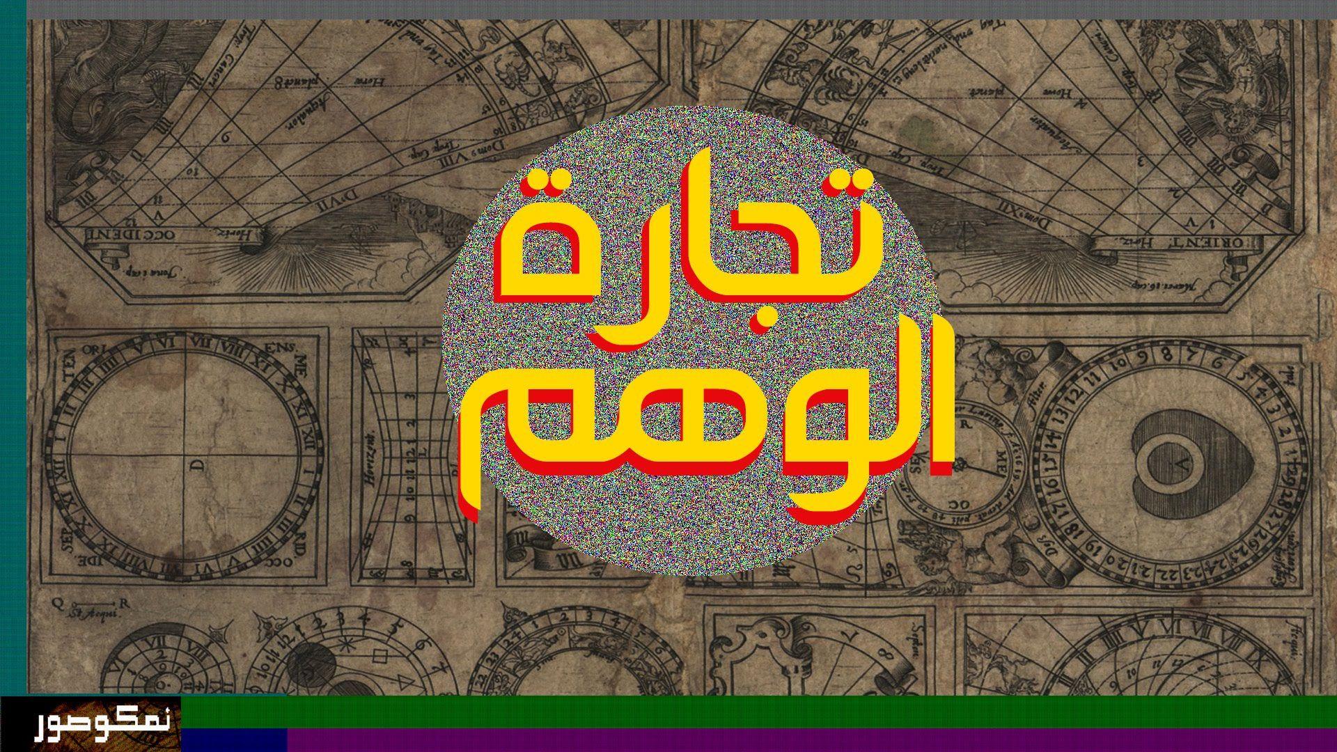 نمكوصور السحر في السعودية تجارة الوهم Neon Signs