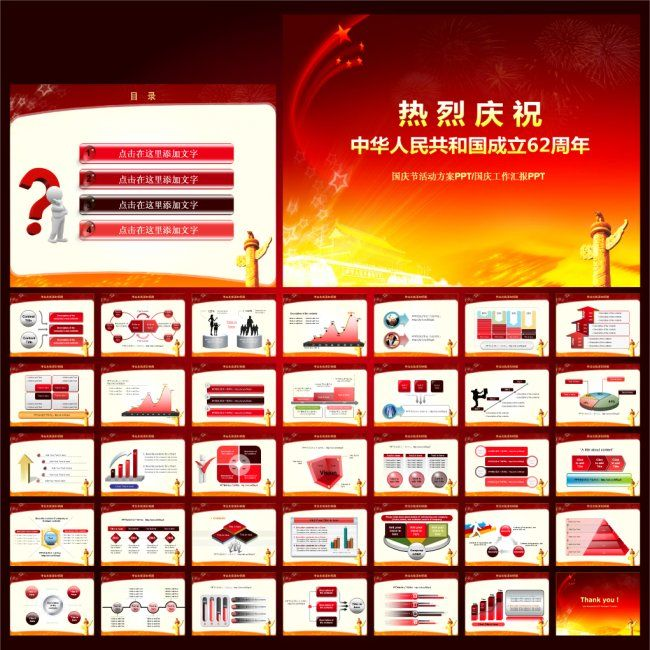 National Day PPT National Day event plan PPT templates ppt - Event Plan Template