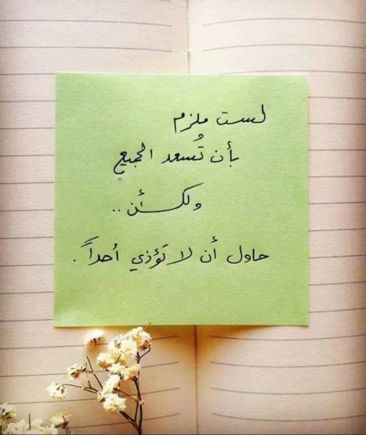 و س ر بين الناس طيب الأثر Words Quotes Quran Quotes Arabic Quotes