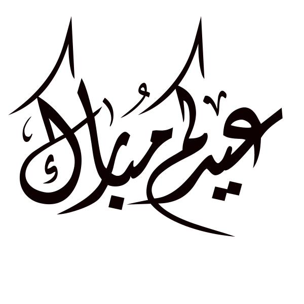 مخطوطات عيدكم مبارك 2014 مفرغة منتديات درر العراق Eid Cards Cards Arabic Calligraphy