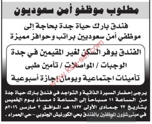 مطلوب موظفى امن سعوديون فندق بارك حياة بجدة Math Arabic Calligraphy Math Equations