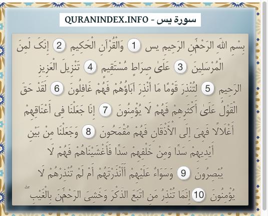 36 Surah Yaseen سورة يس Quran Index Search Quran Quran Verses Verses