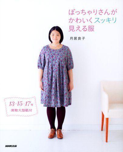 Pocchari Big Girl\'s Sewing Book Japanese Craft Book   eBay   Sewing ...