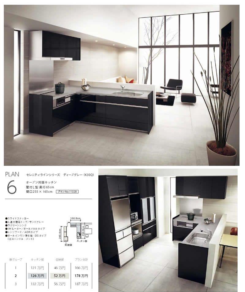システムキッチン lixil リクシル shiera シエラ 壁付けl型 2550mm 1650mm キッチン部のみ システムキッチン リビング キッチン 黒いキッチン