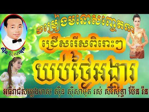 ប្រជុំបទចម្រៀងមនោសញ្ចេតនាស៊ីនស៊ីសាមុត | Sin Sisamuth Song Collection part 2 - YouTube