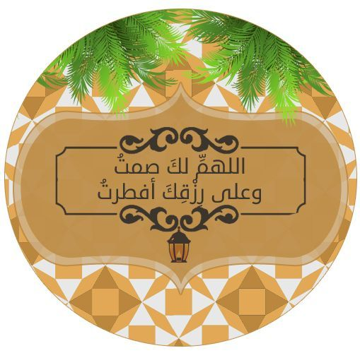 Fddc809c41b5836120538b2a51208f92 Jpg ٥٠٩ ٥٠٠ Pixels Ramadan Crafts Ramadan Printables Ramadan Gifts