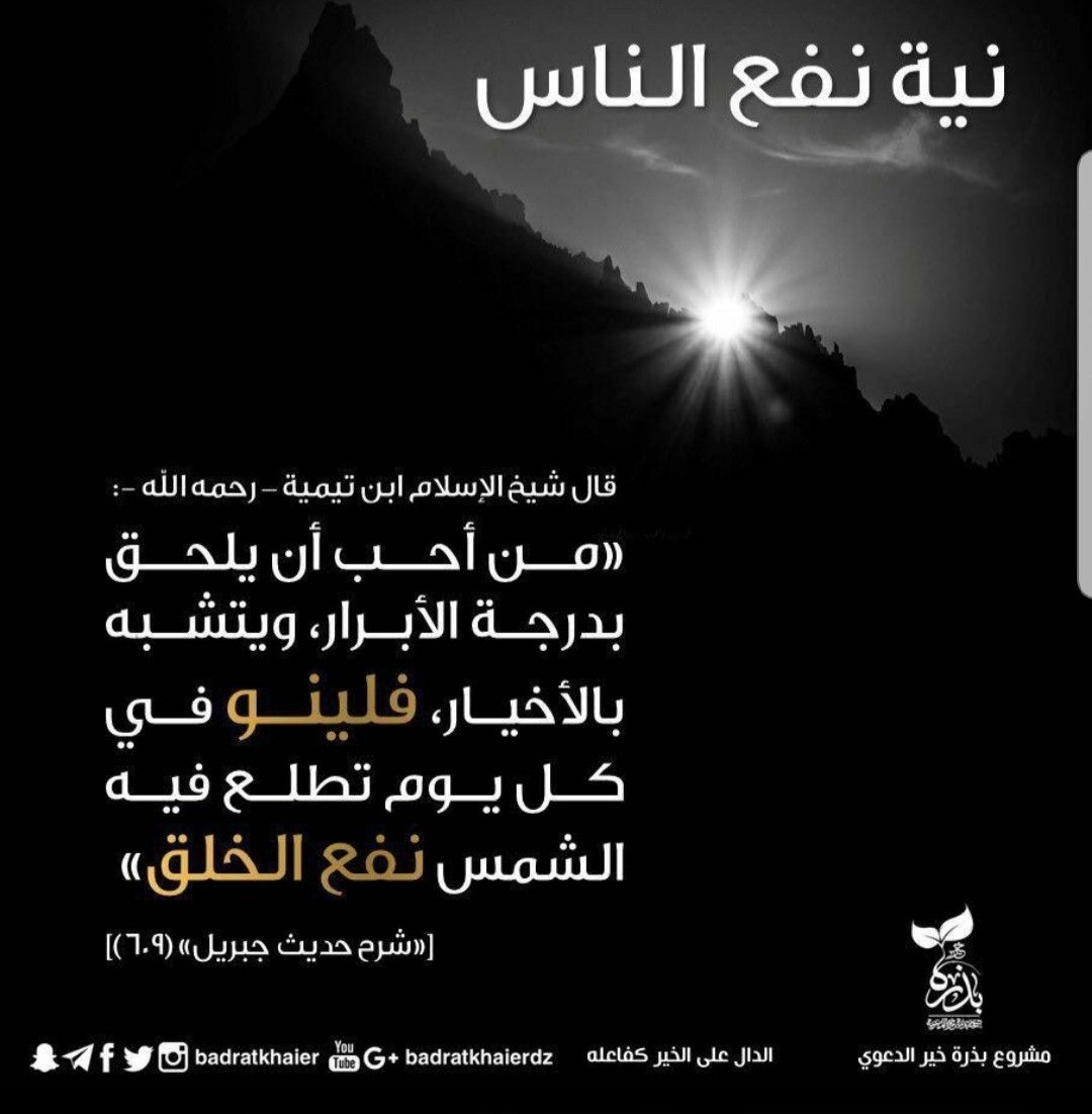 Pin by G . S on ((( مختارات دينيه ))) Arabic quotes