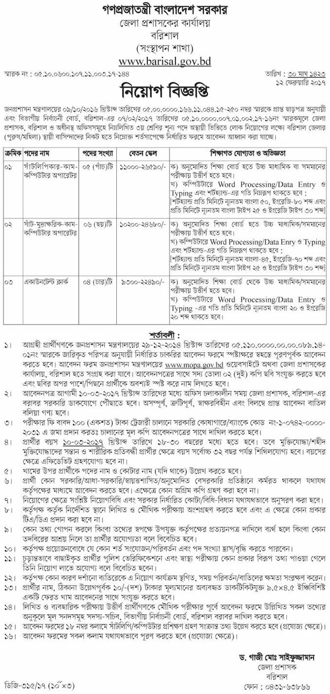Barisal District Commissioners Office Job Circular  Job Circular