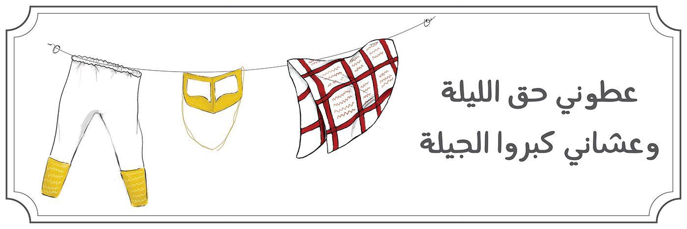 حق الليلة قرقيعان On Behance Ramadan Crafts Ramadan Cards Eid Crafts