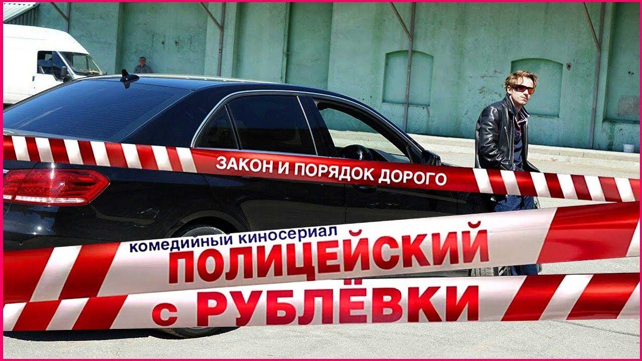 Полицейский с Рублевки без цензуры в 2019 г.   Полицейский ...