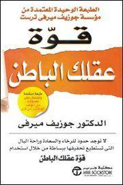 تحميل كتاب المرأة وواجباتها Pdf مجانا كتب Pdf Pdf Books Reading Pdf Books Ebooks Free Books
