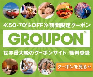 GROUPON 世界最大級のクーポンサイト/無料登録 300px × 250px