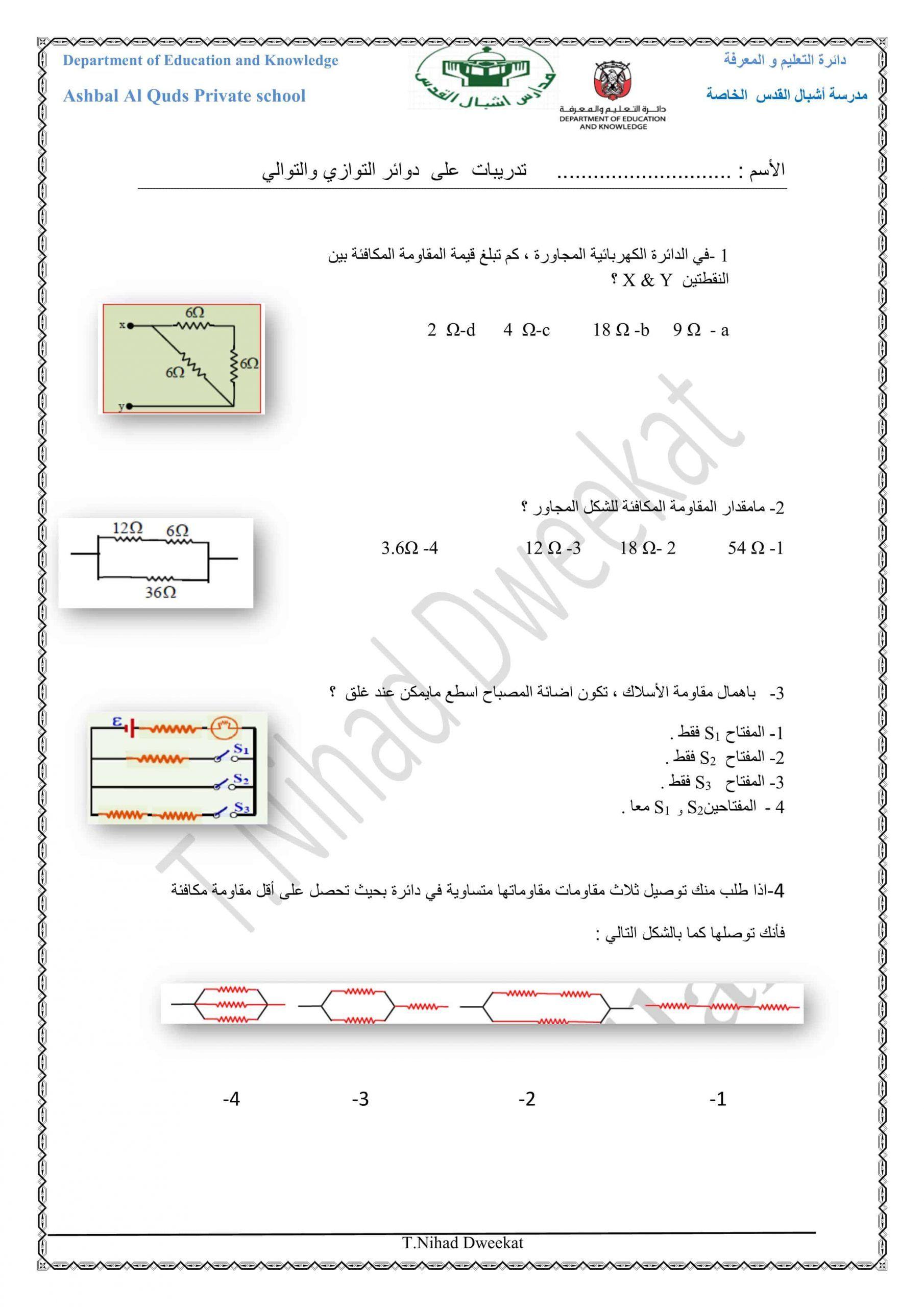 أوراق عمل دوائر التوازي والتوالي الصف الثاني عشر مادة الفيزياء In 2021 Private School School Education
