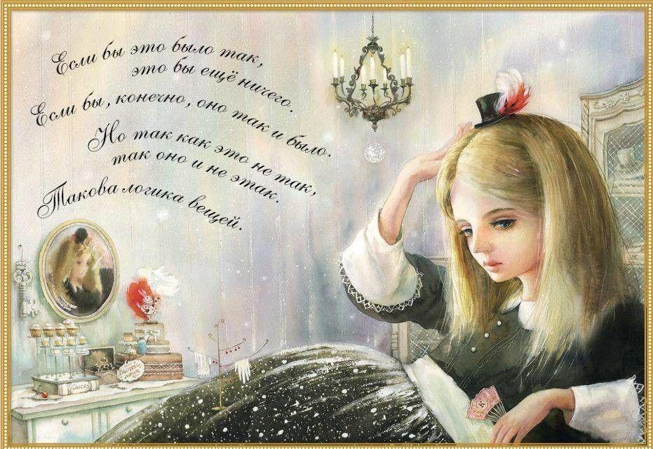 Открытки поздравлением, алиса в стране чудес открытки с цитатами