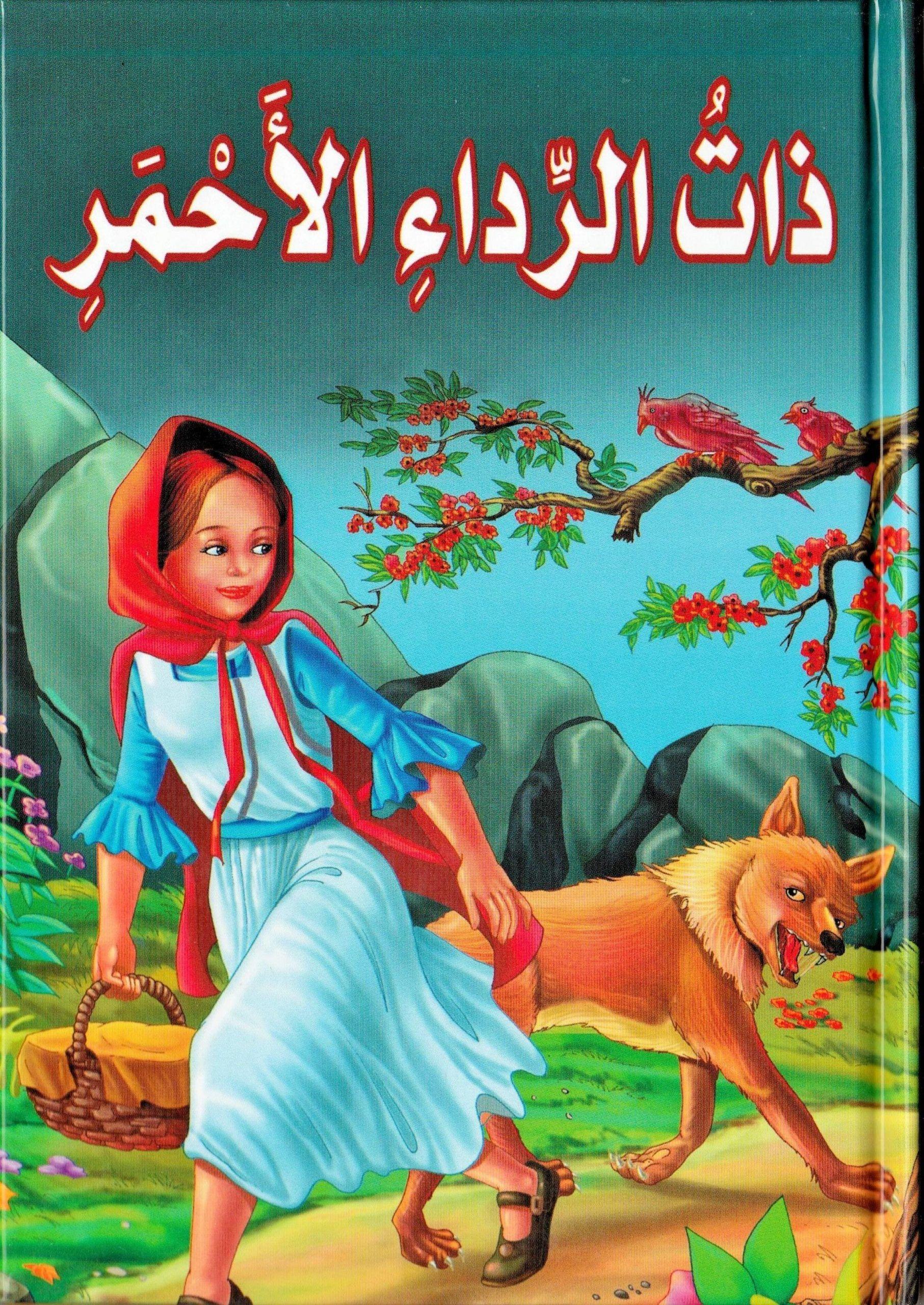قصة ذات الرداء الاحمر من اجمل قصص والمحببه للاطفال