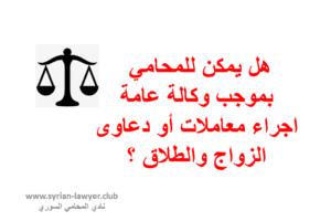 نادي المحامي السوري Page 44 Of 46 استشارات وأسئلة وأجوبة في القوانين السورية Math Calligraphy Arabic Calligraphy