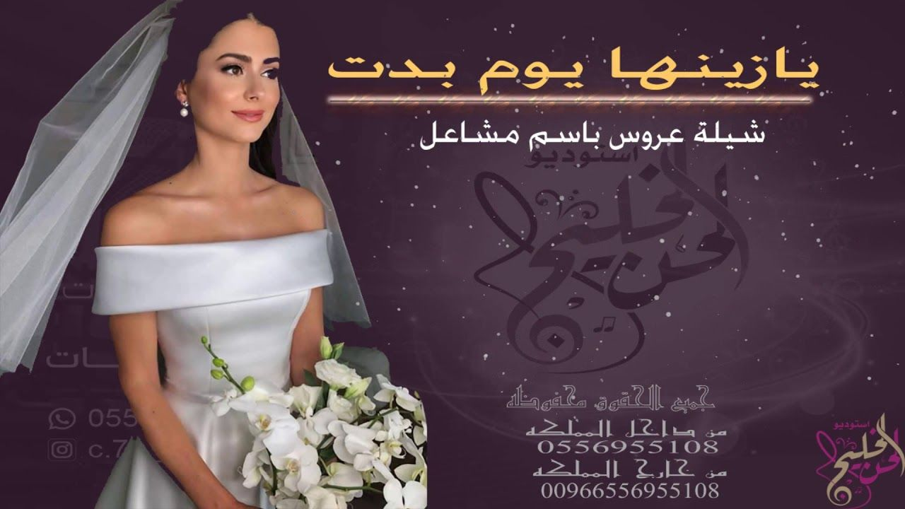 يازينها يوم بدت2019 شيلة عروس باسم مشاعل وخوات العروس 2019 Movie Posters Poster Music