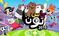 لعبة كأس تون 2014 Toon Cup Powerpuff Girls Games Cartoon Network