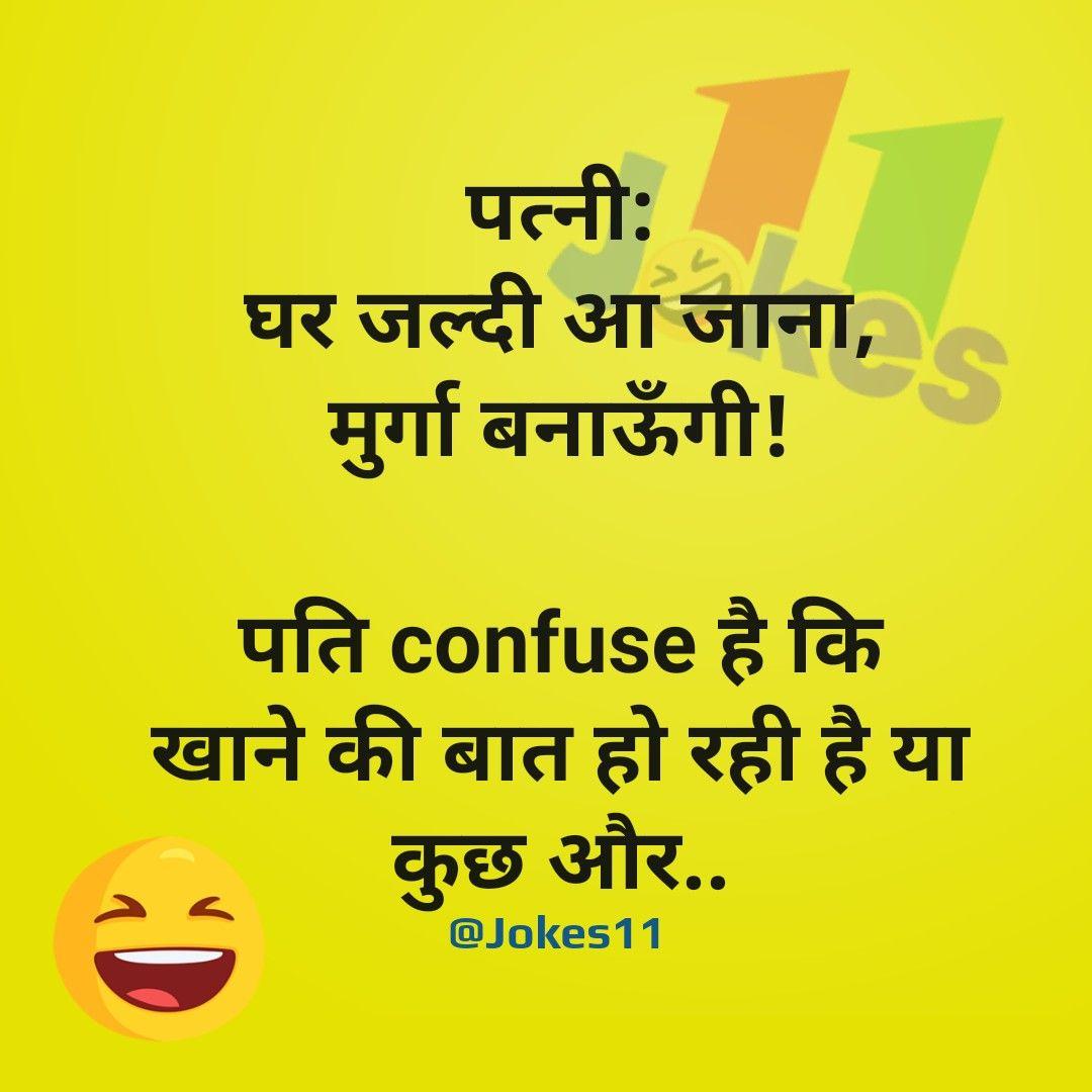 Hindi Jokes On Husband Wife Funny Status Quotes Funny Status Quotes Good Thoughts Quotes Best Friend Quotes Funny
