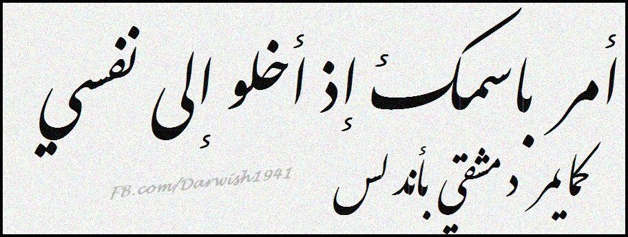 محمود درويش Arabic Calligraphy Calligraphy