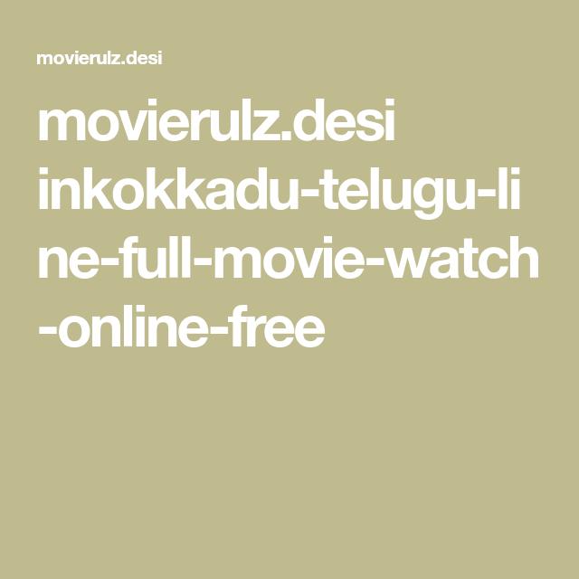 inkokkadu telugu full movie free download