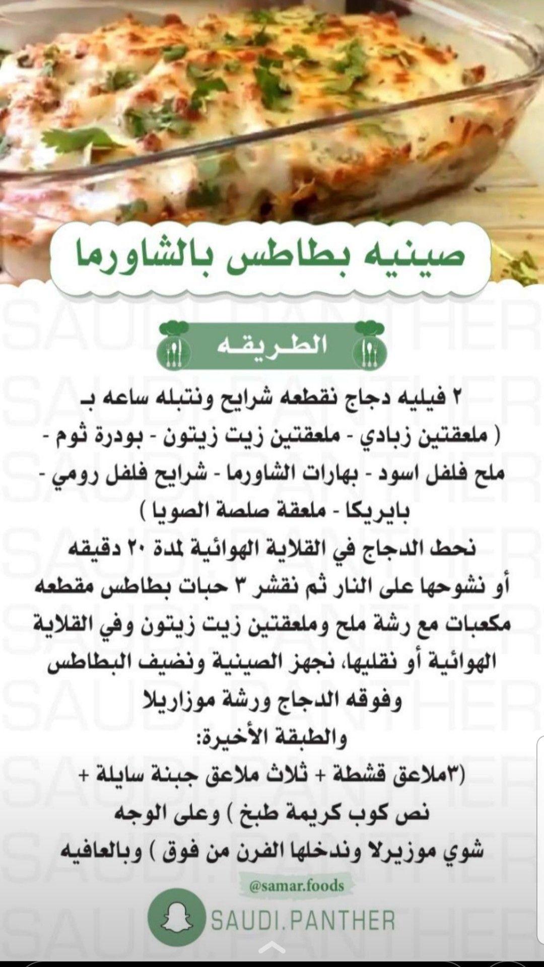 صينية شاورما بالبطاطس Cookout Food Tunisian Food Food Receipes