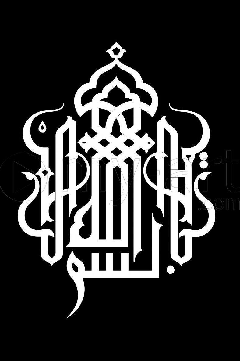 calligraphie arabe - Recherche Google | Ayat & Duaa | Pinterest