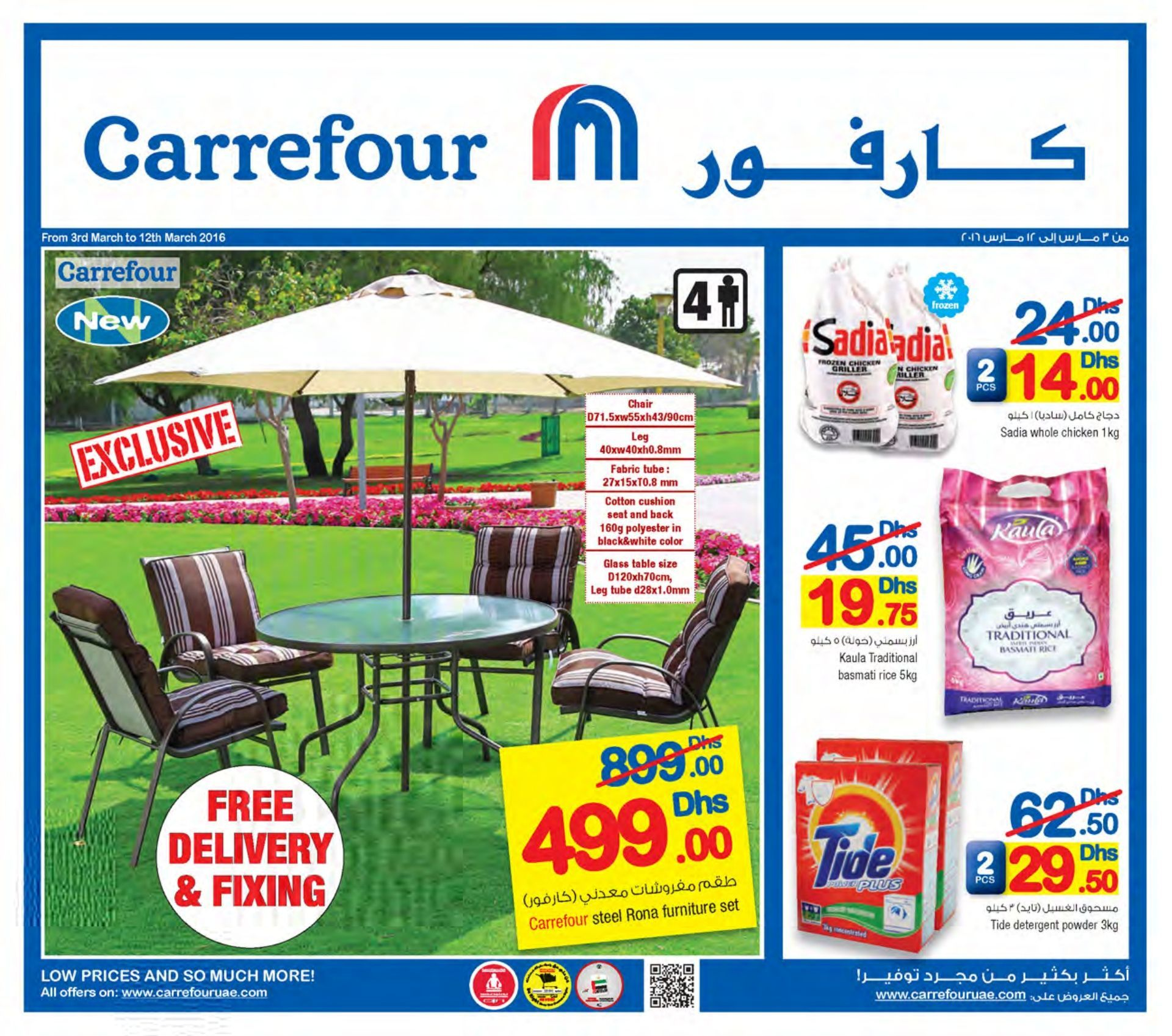 Comfortable Carrefour Garden Furniture Pictures Inspiration  # Carrefour Meuble Tv