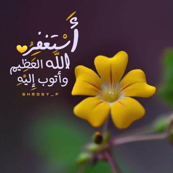 Pin By Ahmed Al Mousa On Islam Is Peace Allah Forgiveness Islam Marriage