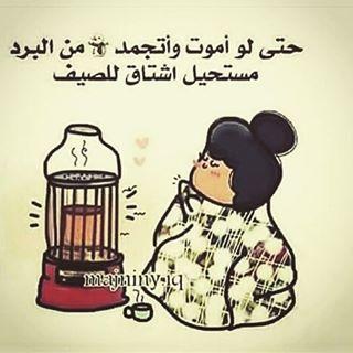 شتاء البرد كلمات Animated Love Images Funny Arabic Quotes Arabic Funny