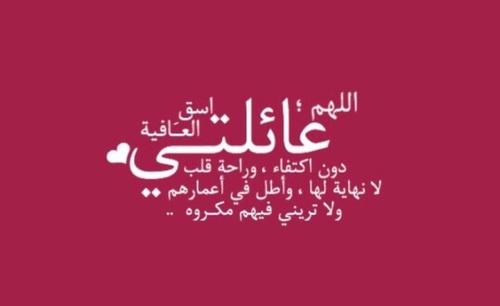 حكم واقوال قالها مشاهير العالم عن العائلة والاهل معبرة بالصور حكم و أقوال Arabic Calligraphy Calligraphy